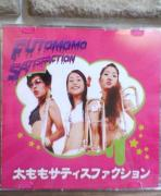 2007.9.16 1s トロンボーン奏者の女性達「太ももサティスファクション」