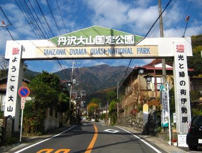 2010 12 1 1s 丹沢大山国定公園の大山に登った 1