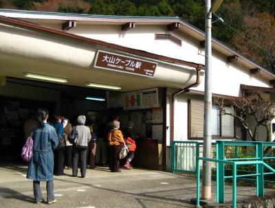 2010 12 1 3s 丹沢大山国定公園の大山に登った 1