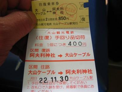 2010 12 1 6s 丹沢大山国定公園の大山に登った 1