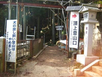 2010 12 2 1s 丹沢大山国定公園の大山に登った 2