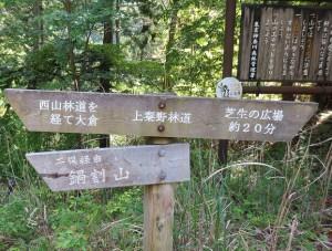 2013 5 15 2 300x227 今年初の登山!!!